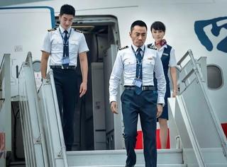 """《中國機長》北京首映禮開啟""""精彩之旅"""""""