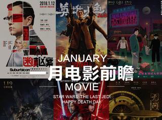 妈呀!1月好看的电影也太多了吧,钱包又要捂不住了!