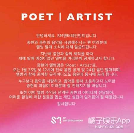 SHINEE金钟铉遗作即将公开,专辑收入将全数�o钟铉妈妈