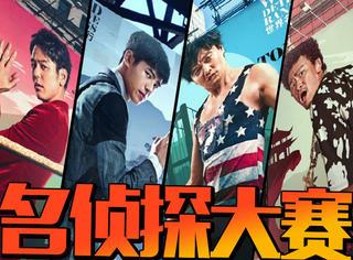 《唐探2》十国神探参加世界侦探赛,刘昊然恐怕要遇到对手了
