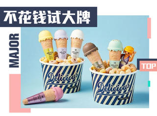【免费试用】菲诗小铺冰淇淋唇彩正装试用