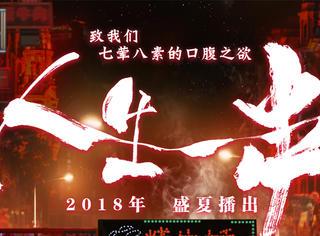 吃烧烤、喝啤酒,看了这纪录片就知道什么才是中国的深夜食堂
