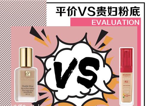 平价vs大牌粉底液,到底哪个更好用?!