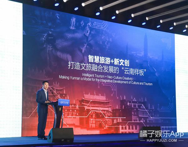 程武:腾讯新文创 助力打造全新云南旅游形象