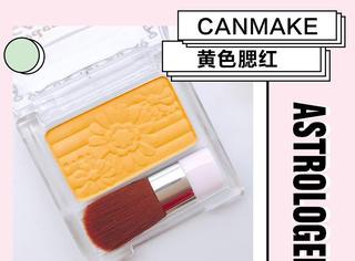 CANMAKE要出黄色的腮红了,能拿来干啥用?