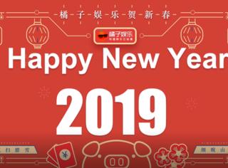 橘子君携杨幂、蔡徐坤、黄子韬等35位明星来给大家拜年啦!