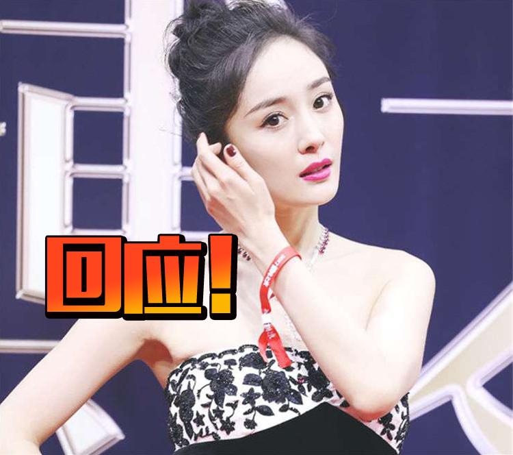杨幂现场回应和唐嫣不和的传闻:不会被传言影响关系