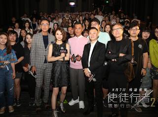 """《使徒行者2》""""谍影行动""""北京首映礼,好评如潮!"""