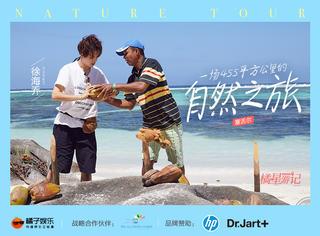 橘星游记X徐海乔 Vol.2 455平方公里的自然之旅