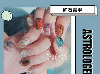 色彩丰富的矿石美甲,个性又美腻~