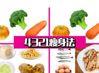 4321黄金菜单,让你边吃变瘦!