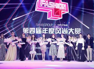 SNH48 GROUP年度風尚大賞圓滿落幕