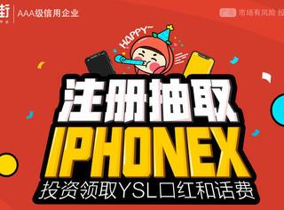 注册抽取IphoneX啦