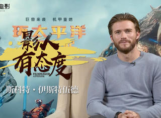 专访《环太平洋2》斯科特:我是成龙的铁粉!