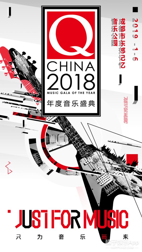 2018华语歌坛崛起时代 以乐之名强势输出海外