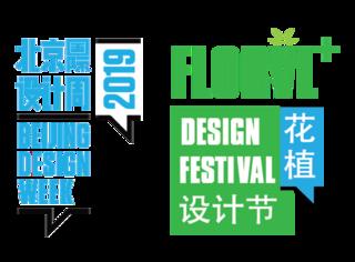 白日夢·2019第四屆北京國際花植設計節