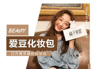 不化妆也要涂口红的蒋梦婕,包包里究竟有几支口红?