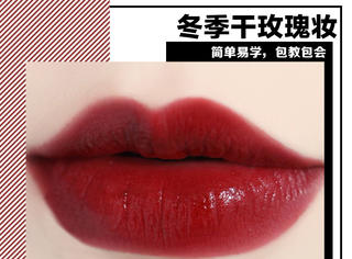 教你一个简单易学的冬季玫瑰妆容!