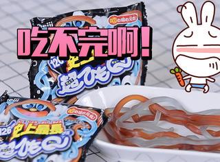 126cm的软糖吃不完?那用它跳绳织围脖啊!