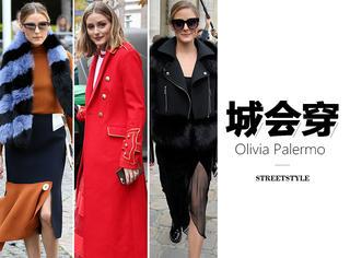 将优雅穿出街,Olivia Palermo成最美风景线!