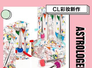 CL又出彩妆新作,新系列指甲油走起了清新可爱风!