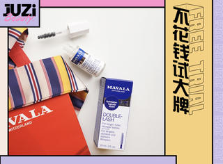 【免费试用】MAVALA 睫毛增长液正装试用