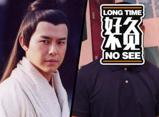 【好久不见】《仙剑奇侠传》里的刘晋元,现在长这样了