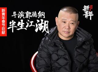 """【新青年纪录】""""导演""""郭德纲:半生在江湖"""