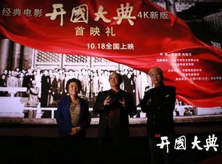 經典電影《開國大典》4K版首映禮在京舉辦 致敬史詩級經典