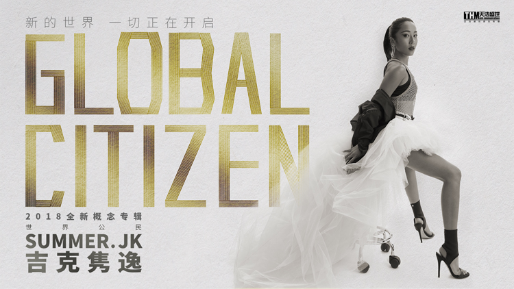 吉克隽逸2018全新专辑《世界公民》