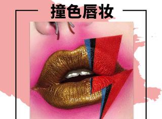 你喜欢大胆撞色的唇妆吗?你敢尝试吗?