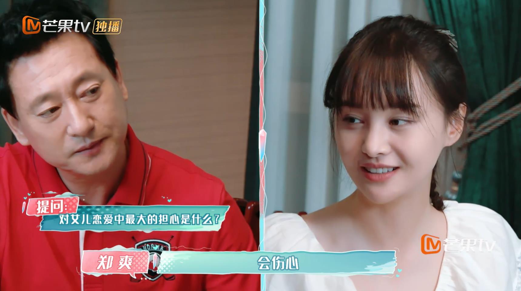 《女儿2》陈乔恩表白爸爸称心疼 徐璐爸爸不舍女儿恋爱