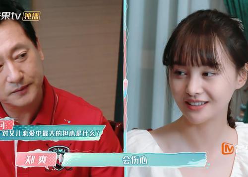 《女兒2》陳喬恩表白爸爸稱心疼 徐璐爸爸不舍女兒戀愛