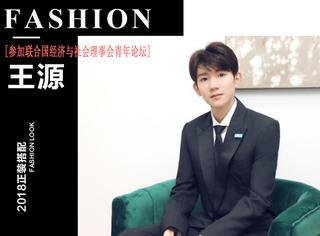 正装王源出席联合国青年论坛,少年初长成,帅气有型!