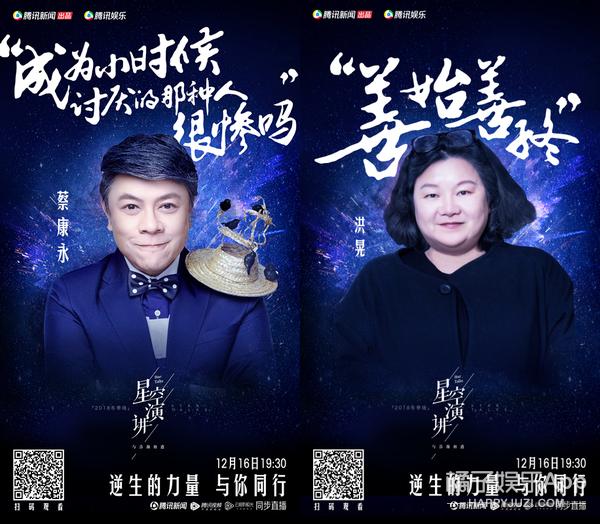2018冬星空演讲收官,董璇不相信眼泪,张大大黄奕落泪