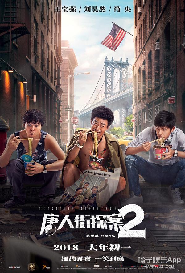 《唐人街探案2》刘昊然王宝强街头裸奔?原来是为参加侦探赛