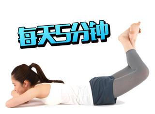 不管什么身材都能救的5分钟瘦身操,风靡日本!