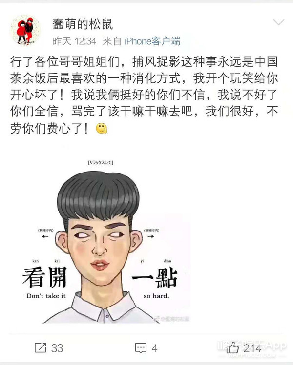 晚报|鹿晗谈公开恋情 俞敏洪发言再引热议