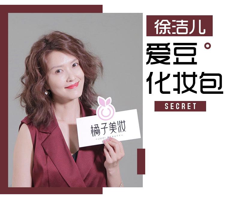 爱豆化妆包 | 徐洁儿的护肤秘密竟然是它?