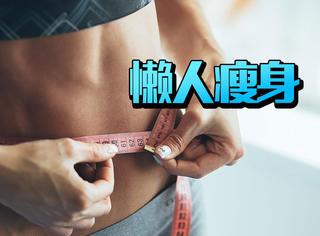 懒人减肥的3种方法,偷懒也能瘦身!