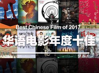 不能让烂片当道,这10部好片为2017年的华语电影正名