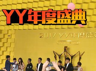 【橘子音乐现场】YY年度盛典精彩回顾