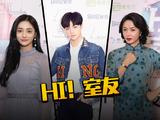 《Hi室友》开播发布会超惊喜 胡先煦陈立农变身最亲密室友