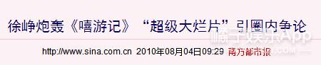 王宝强领最令人失望导演奖,其他艺人面对恶评都是如何回应的