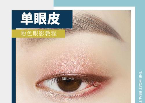 单眼皮不敢画粉色眼影,害怕显得眼睛肿?有这个就不怕啦!