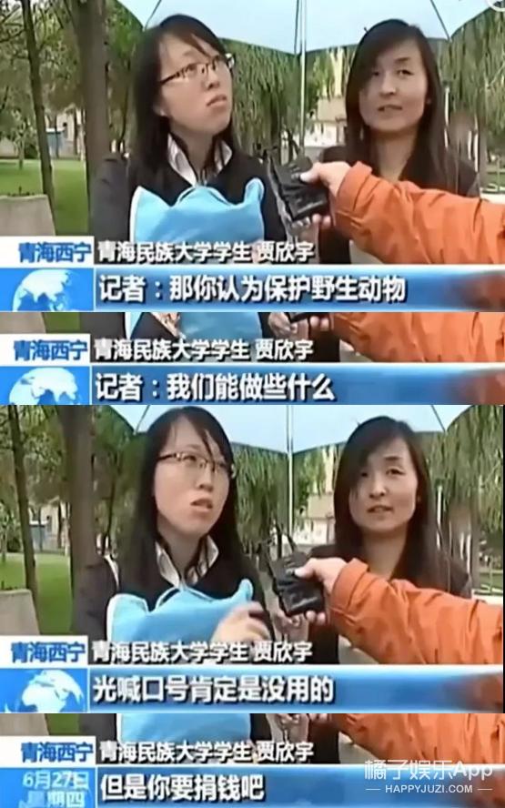 哈哈哈看完这些神级街头采访,我真的笑到满地找头