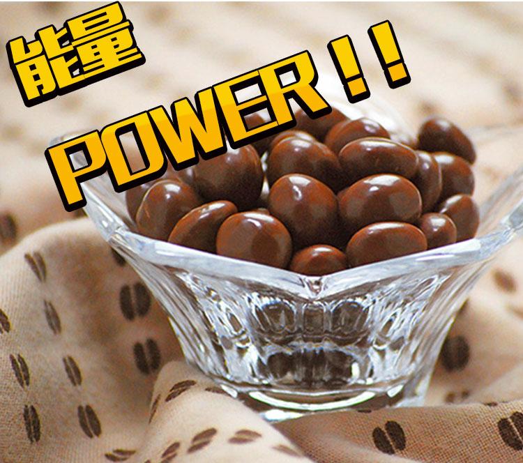 一颗提神醒脑的巧克力豆,化在嘴里居然这滋味!