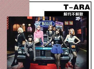 感动!T-ara解约不解散,以后走花路吧!