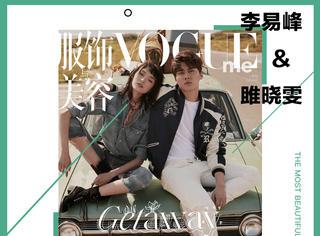 李易峰携雎晓雯登杂志封面,一个鬼马一个认真耍帅