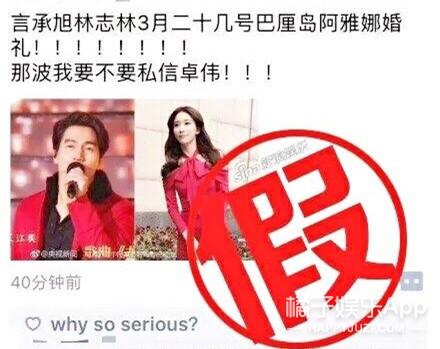 林志玲被曝亲口承认嫁言承旭?这部偶像剧到底啥时候有结局?
